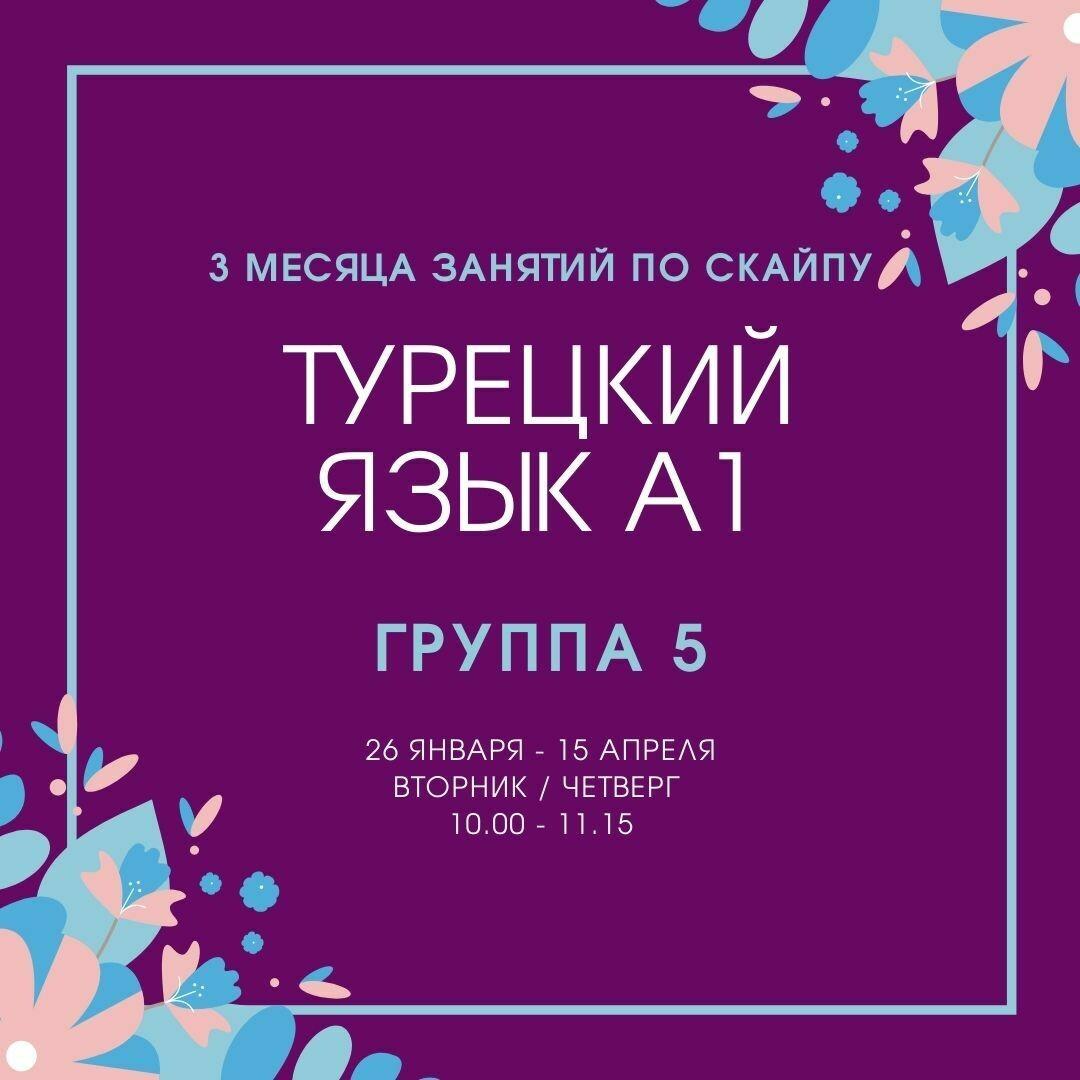 Группа в скайпе А1 (ГРУППА 5) ВТ/ЧТ 10.00-11.15 (3 месяца занятий)