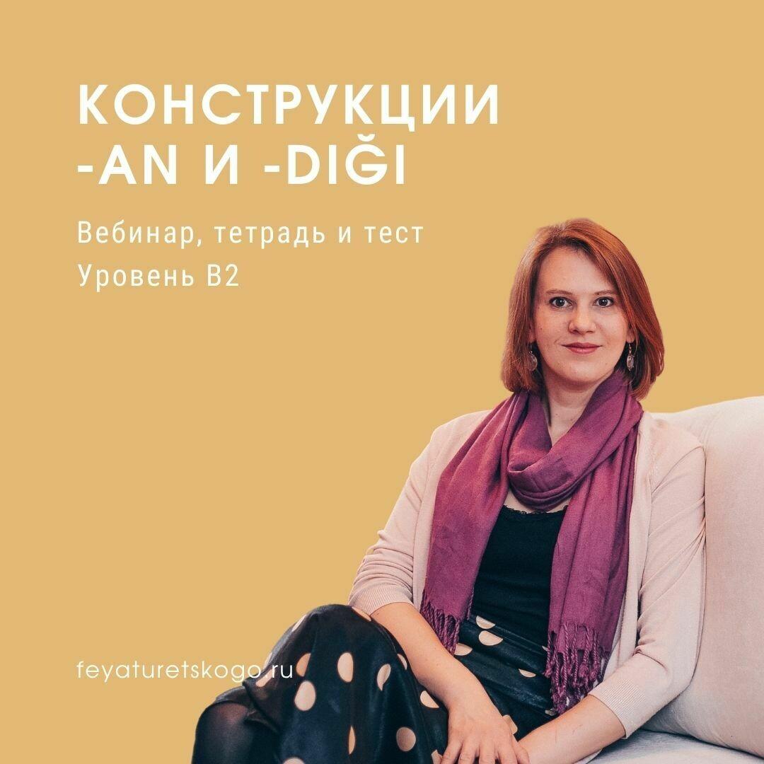 Запись вебинара Определительные конструкции -DIğI vs. -An