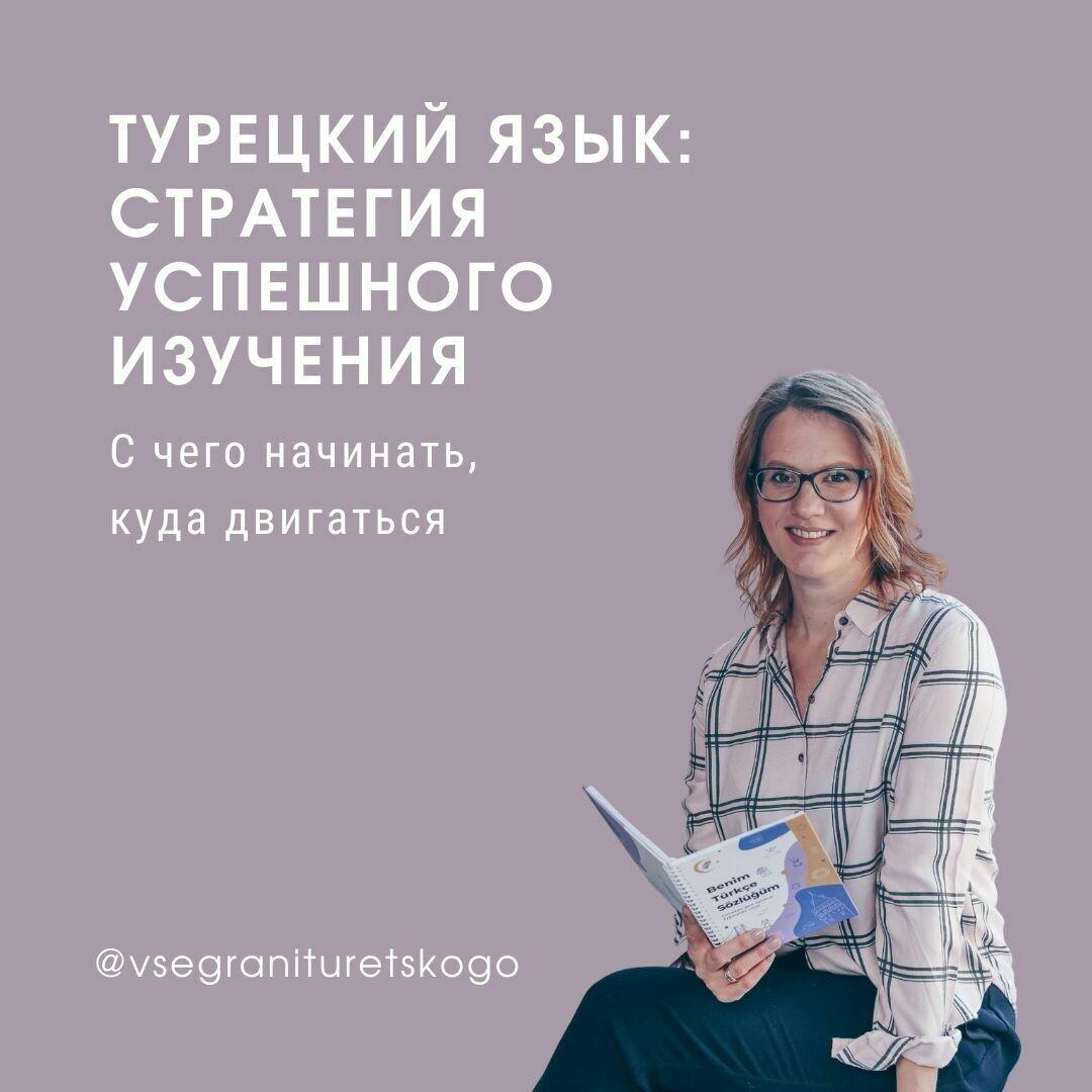 Запись вебинара #1  Турецкий язык: стратегия успешного изучения