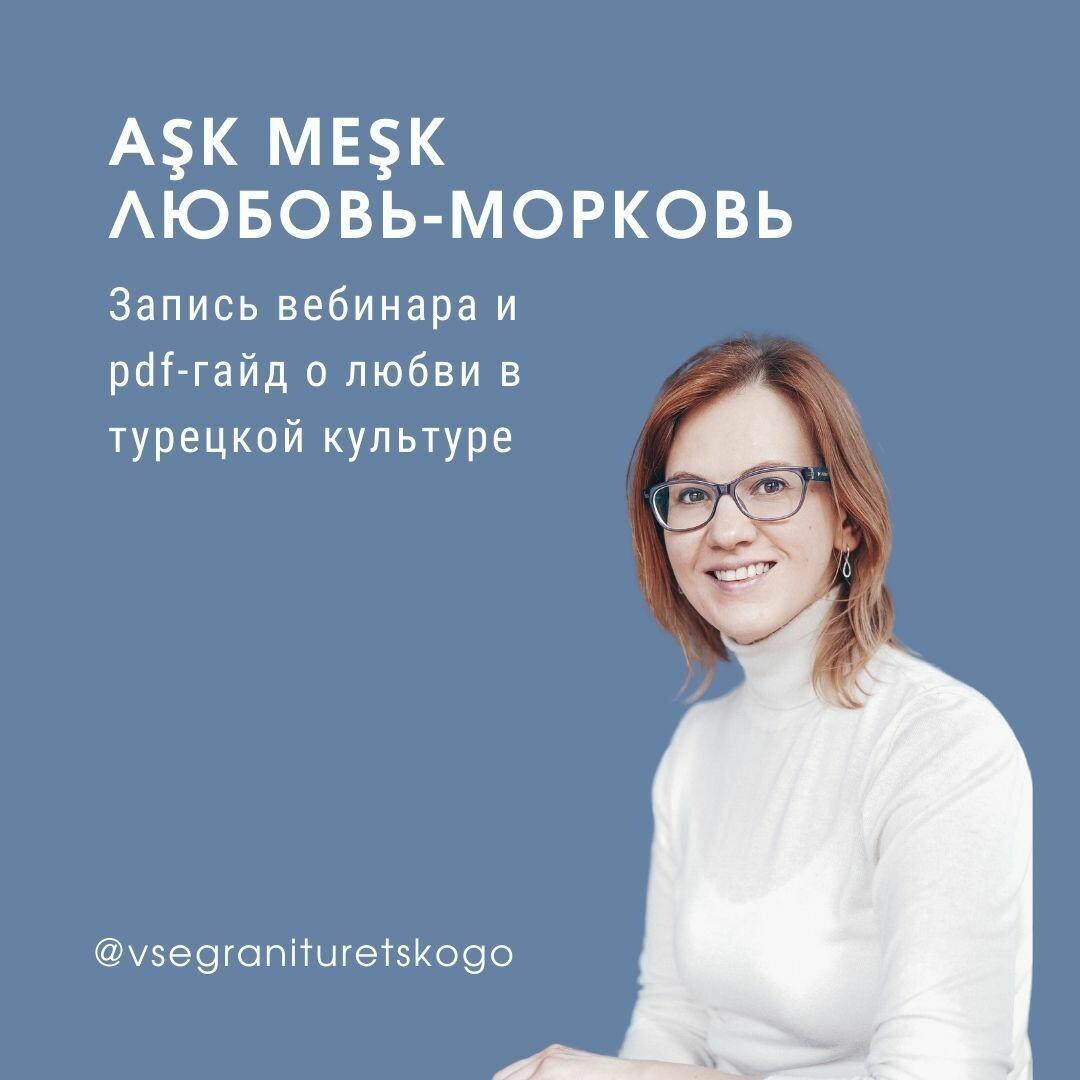 Запись вебинара #5 Aşk Meşk Любовь-морковь + Онлайн-гайд Любовь-морковь