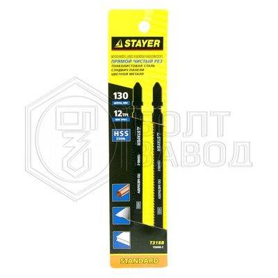 Полотна для электролобзика  по цветным металлам шаг 2 мм 2 шт STAYER T318B