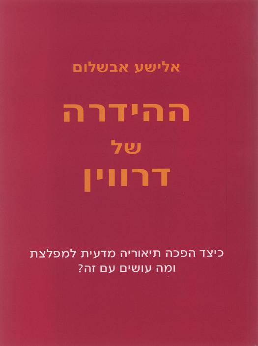 אלישע אבשלום: ההידרה של דרווין
