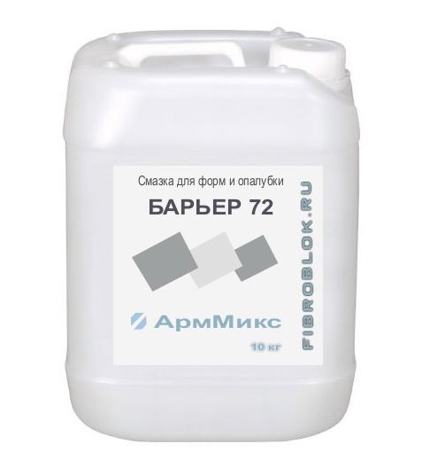 Смазка Барьер 8 - средство для очистки форм