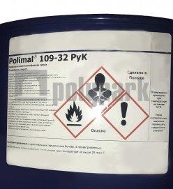 Полиэфирная смола литьевая Polimal 109-32 РуК  (искусственный камень) 5кг