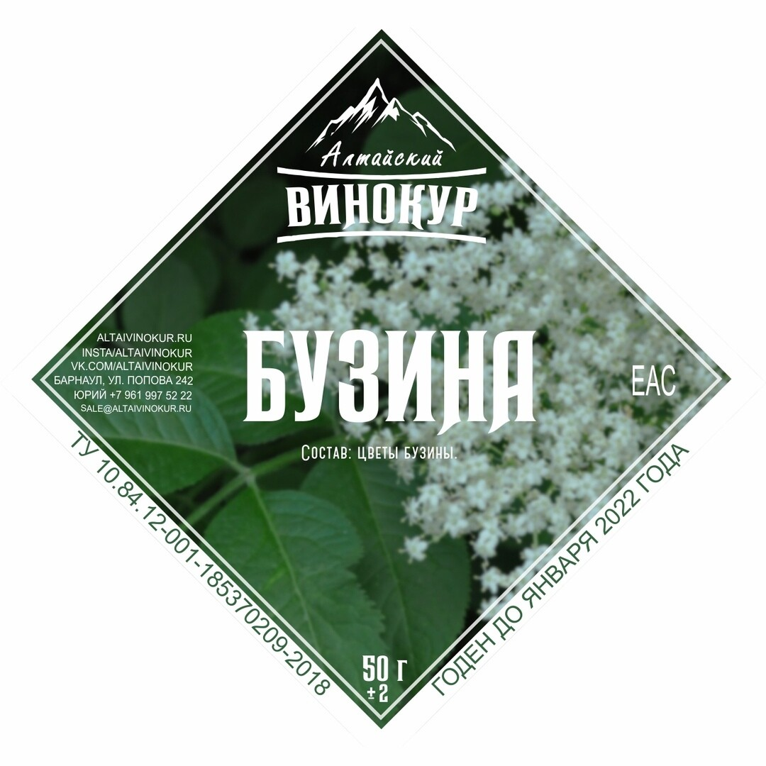 Бузина (цветы)   Моно набор