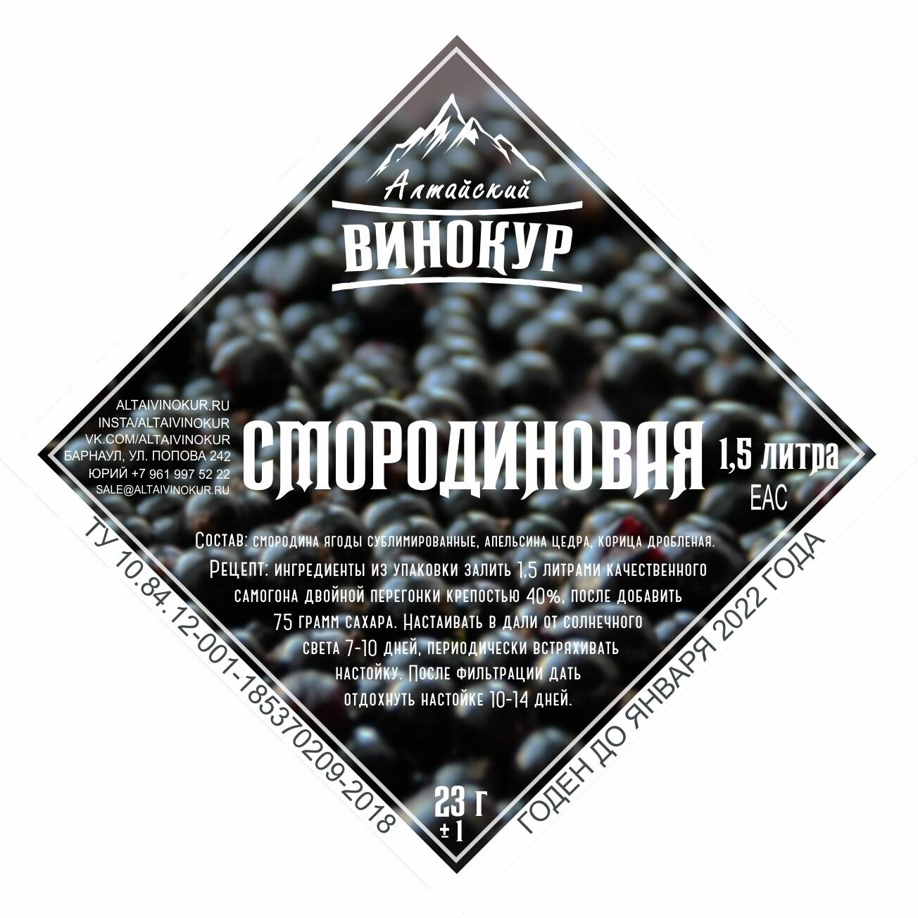 Смородиновая | Набор трав и пряностей