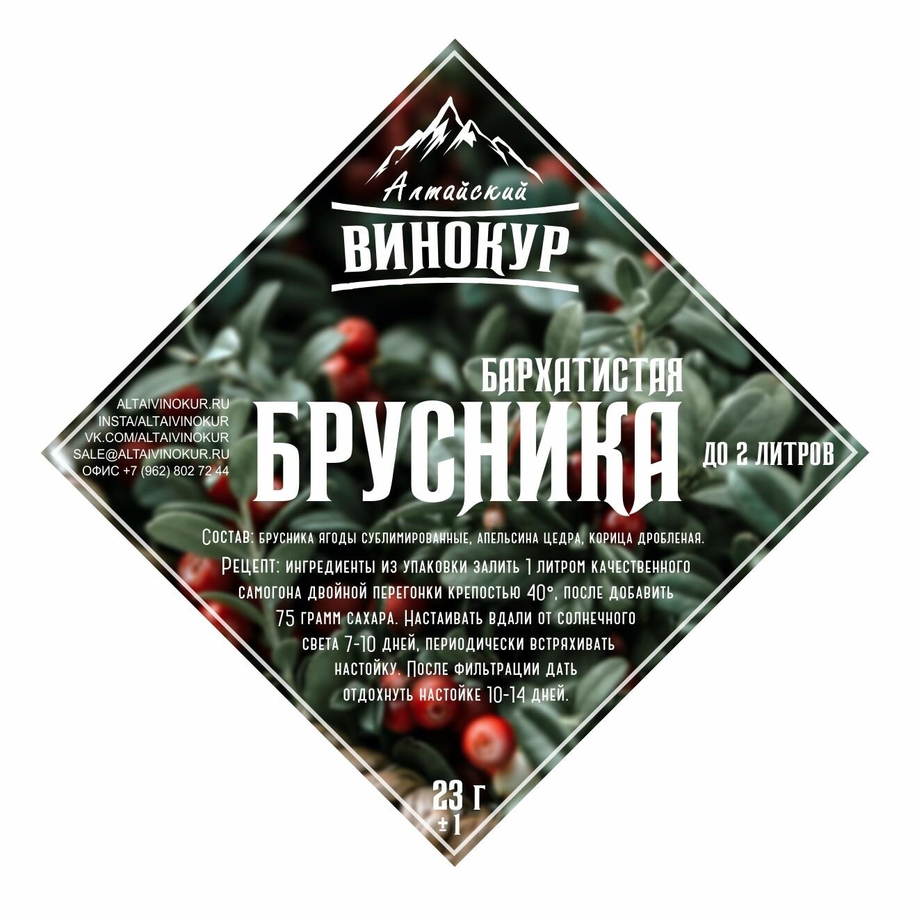 Бархатистая Брусника | Набор трав и пряностей