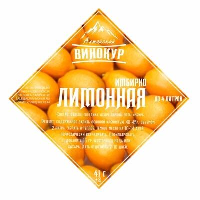 Имбирно-лимонная   Набор трав и пряностей