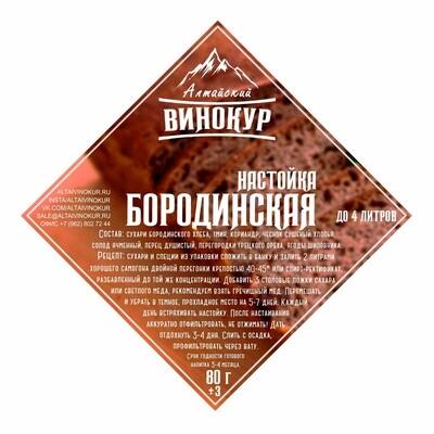 Бородинская   Набор трав и пряностей