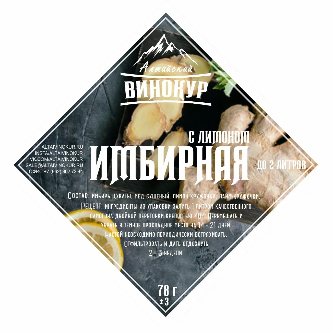 Имбирная с лимоном   Набор трав и пряностей