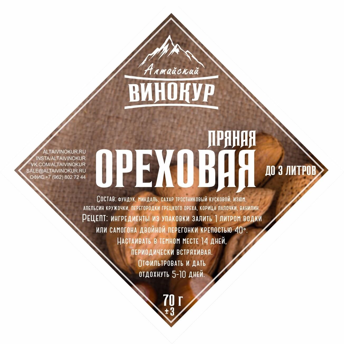 Ореховая Пряная | Набор трав и пряностей