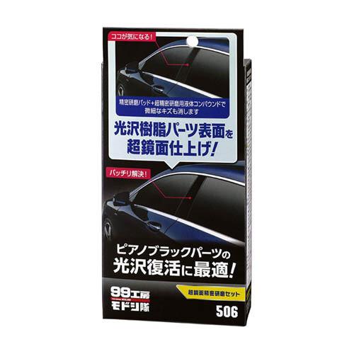 Soft99 Piano Black Restoration Kit
