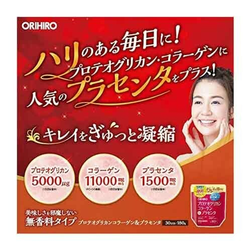 ORIHIRO Japanese Collagen