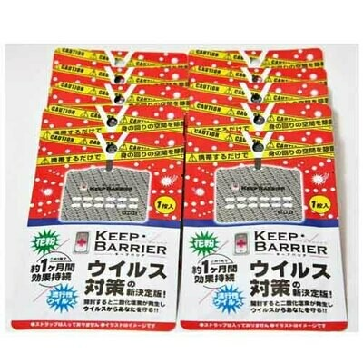 Keep Barrier Set of 10