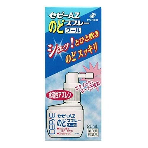 ZERIA Cepie® AZ Throat Spray Cool