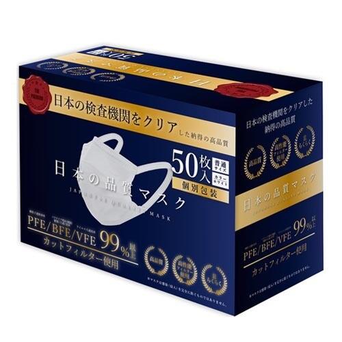 Japanese Quality Masks 50pcs