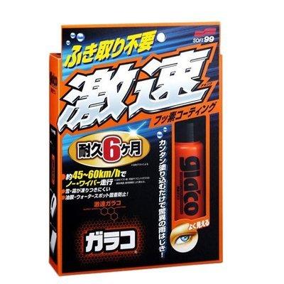 Soft99 Glaco Quick Type