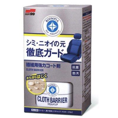 Soft99 Cloth Barrier Fabric Seat Coat