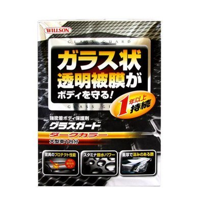 Willson Body Glass Guard Dark (3 sizes)