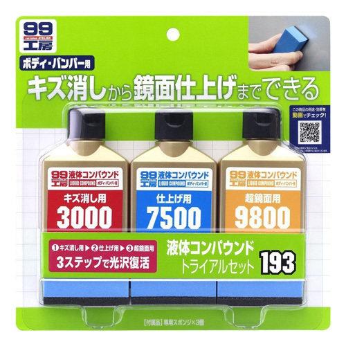 Пробный набор растворов Soft99 Liquid Compound Trial Set