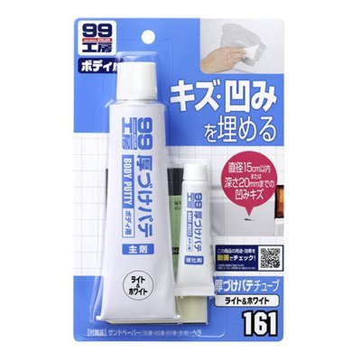 Soft99 Polyester Tube Putty White