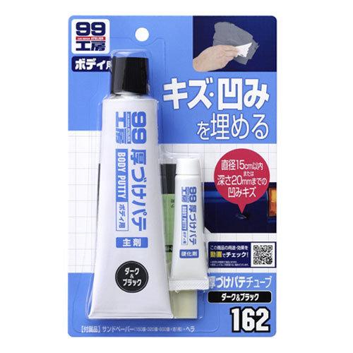 Soft99 Polyester Tube Putty Dark