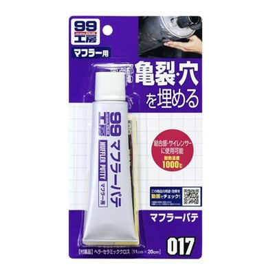 Soft99 Muffler Putty