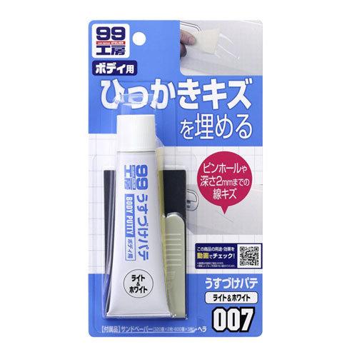Soft99 Body Putty White