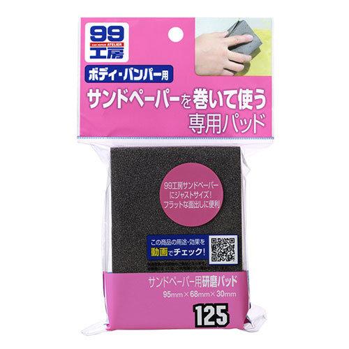 Soft99 Sanding Pad