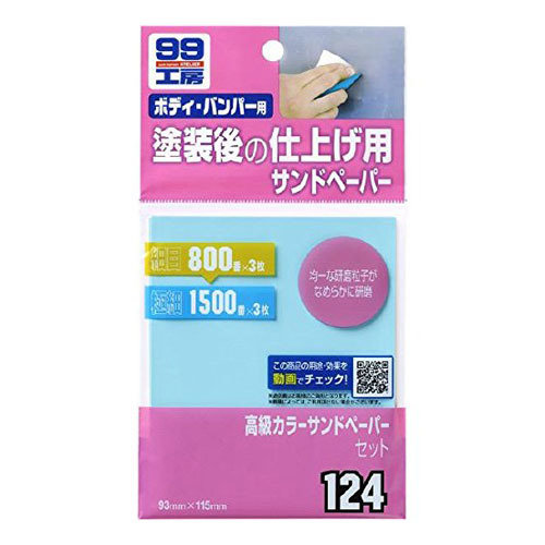 Soft99 Color Abrasive Paper Set