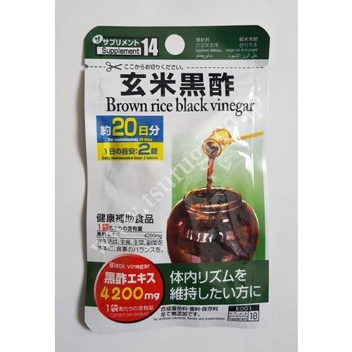 Brown rice black vinegar