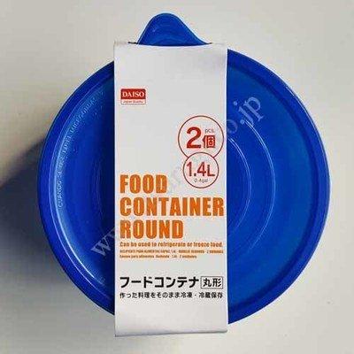 Food Container Round 1.4L 2Pcs