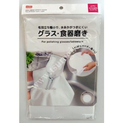 Cloth For Polishing Glasses