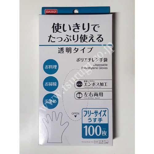 Disposable Polyethylene Gloves  N2