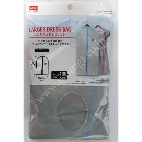 Larger Dress Bag 135x65