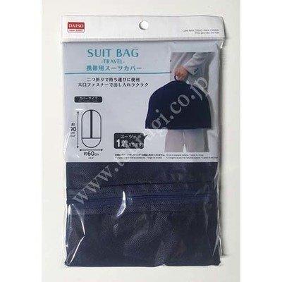 Suit Bag Travel 90x60