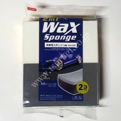 2in1 Wax Sponge