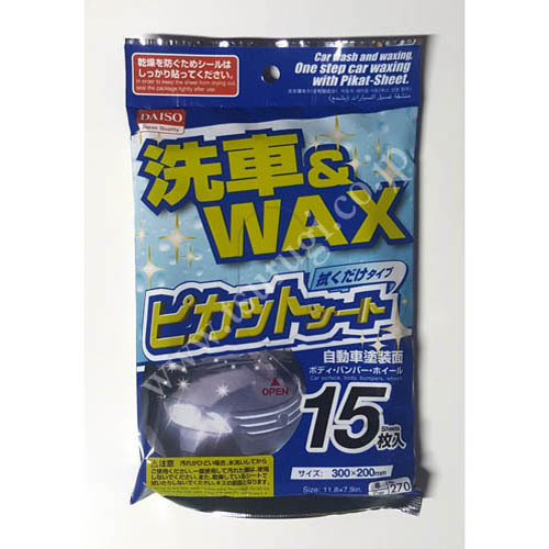 Wax Sheets 15pcs
