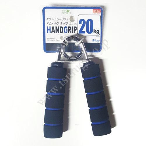 Hand Grip 20KG