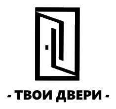 ТВОИ ДВЕРИ
