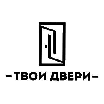 ТВОИ ДВЕРИ