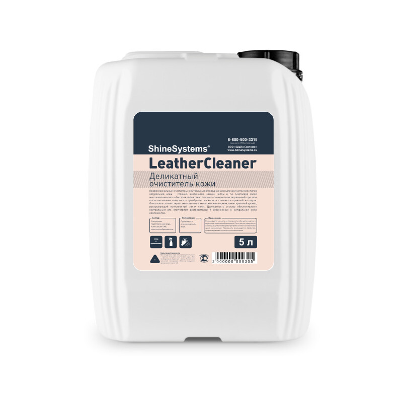 Очиститель кожи салона деликатный Shine Systems LeatherCleaner, 5л