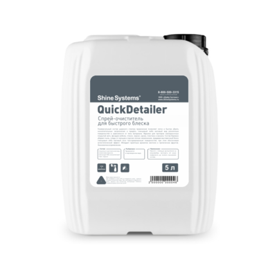 Спрей-очиститель для быстрого ухода за кузовом Shine Systems QuickDetailer, 5л