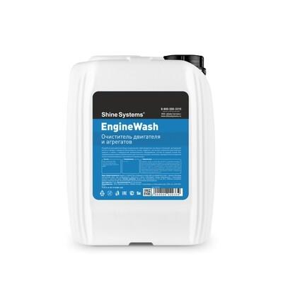 Очиститель двигателя, деталей и агрегатов Shine Systems EngineWash, 5л