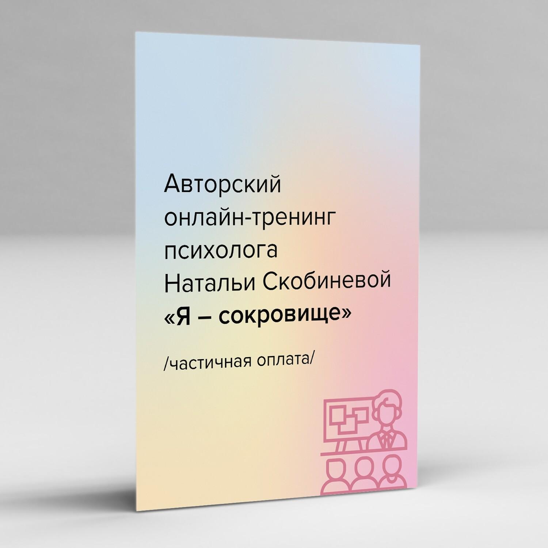 Авторский онлайн-тренинг психолога Натальи Скобиневой «Я – сокровище». Частичная оплата