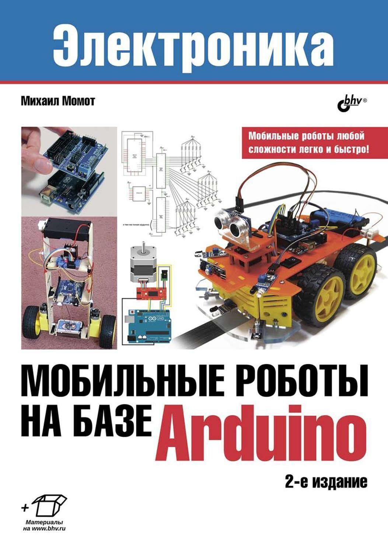 Электроника. Мобильные роботы на базе Arduino, 2-e издание