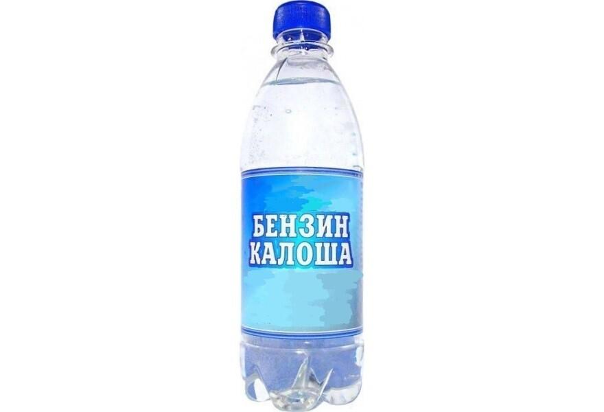 """Бензин-растворитель """"Калоша"""" БР-1 0,5 л."""
