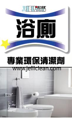 浴廁專用環保清潔劑