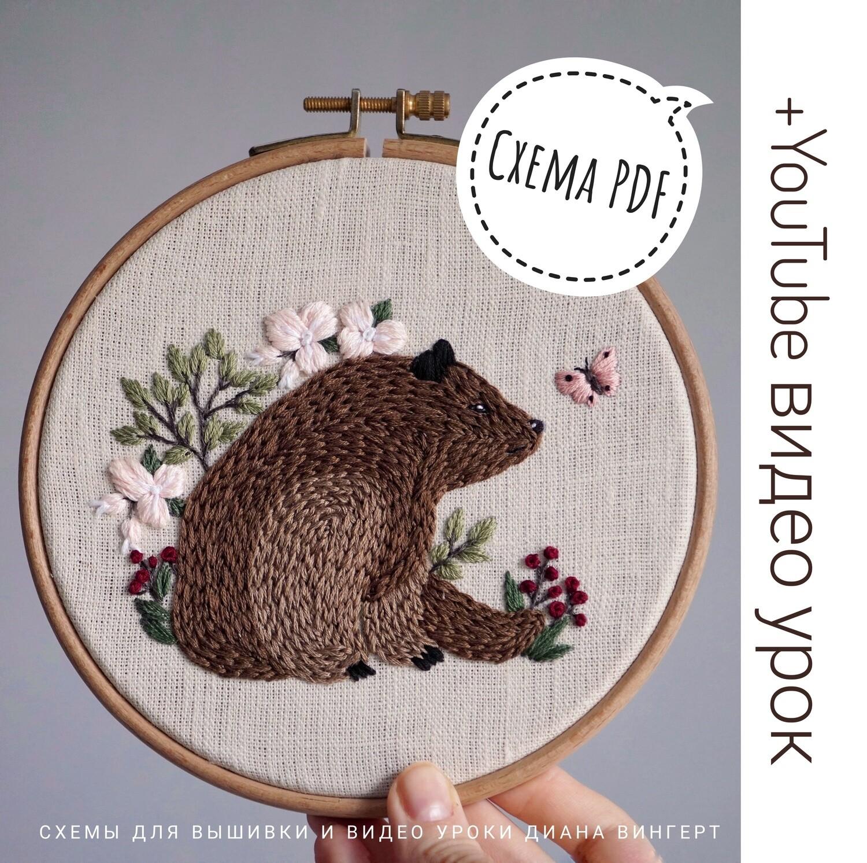 """Схема для вышивки+ видео урок """"Медведь и бабочка"""""""