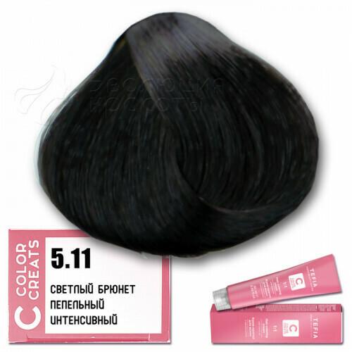 TEFIA - 5-11 Краска для волос Color Creats СВЕТЛЫЙ БРЮНЕТ ПЕПЕЛЬНЫЙ ИНТЕНСИВНЫЙ, 60мл